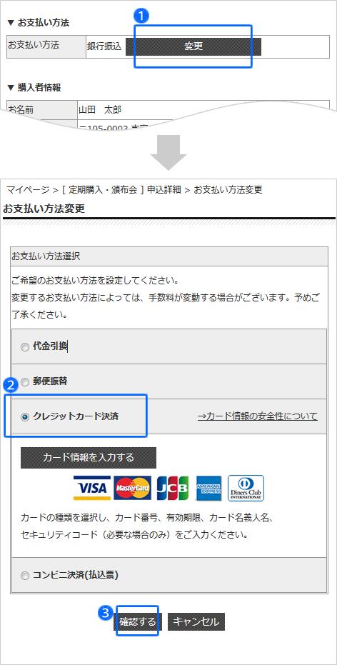 定期購入の変更03