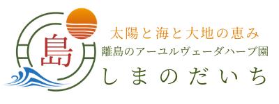 ゴツコラ/ツボクサ,ホーリーバジル、モリンガの栽培直販の伊豆大島しまのだいち